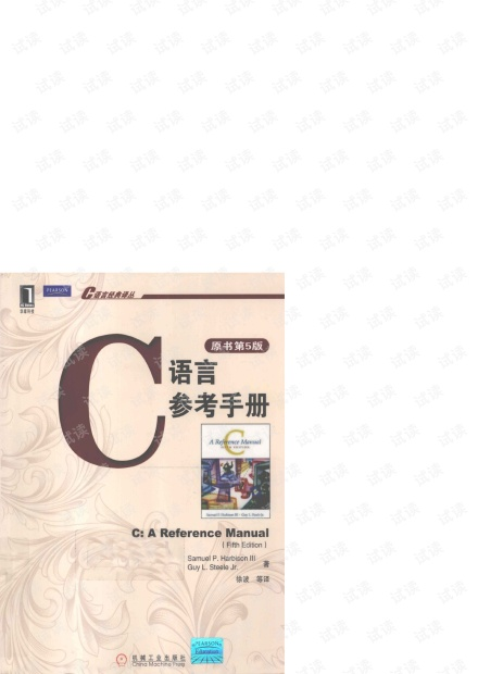 C语言参考手册(原书第5版).[美]Samuel P. Harbison III(带详细书签).pdf