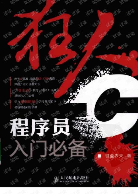 狂人C:程序员入门必备.键盘农夫(带详细书签).pdf