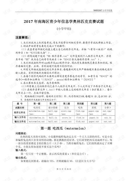 2017年南海区青少年信息学奥林匹克竞赛试题(小学甲组)