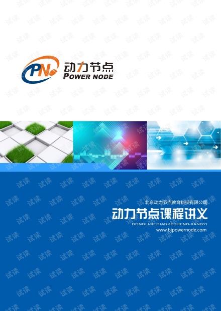 北京动力节点-Redis讲义.pdf
