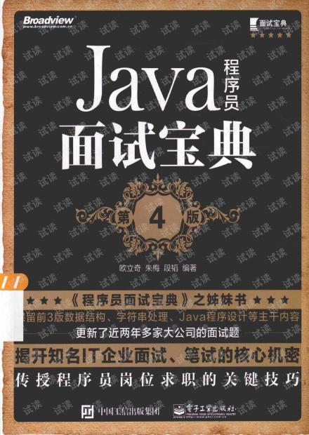JAVA程序员面试宝典 第4版(带书签+高清扫描版)