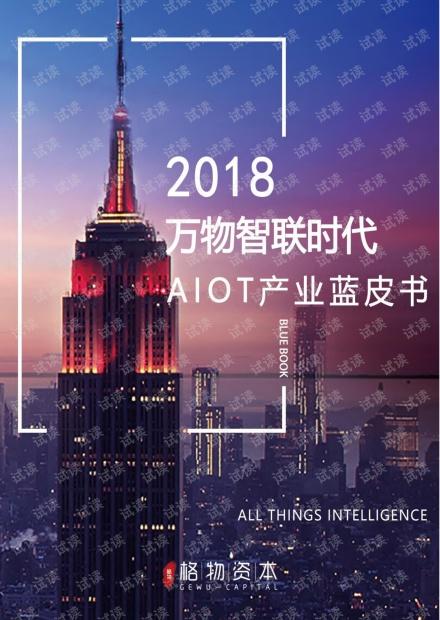 2018年AIOT产业蓝皮书(万物智联时代)-格物资本-2019.1-383页