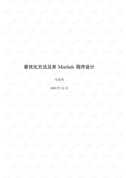 最优化方法及其Matlab程序设计 - 马昌凤