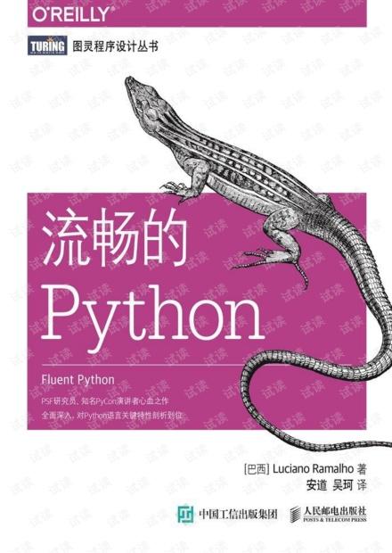 流畅的 Python 高清中文版