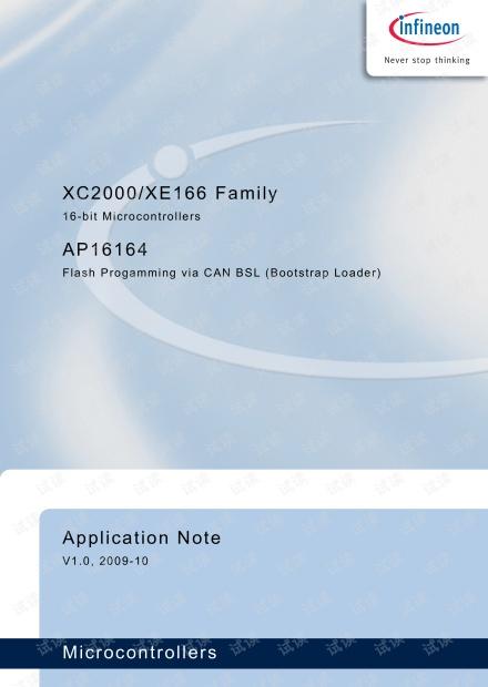 英飞凌XC2000系列 CAN BOOTLADER 资料