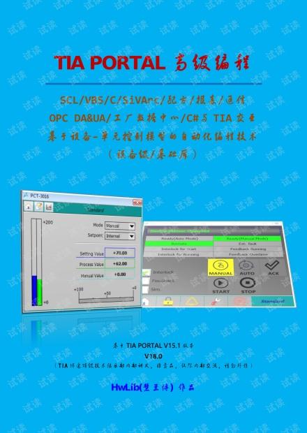 博途TIA PORTAL高级编程最新版V18