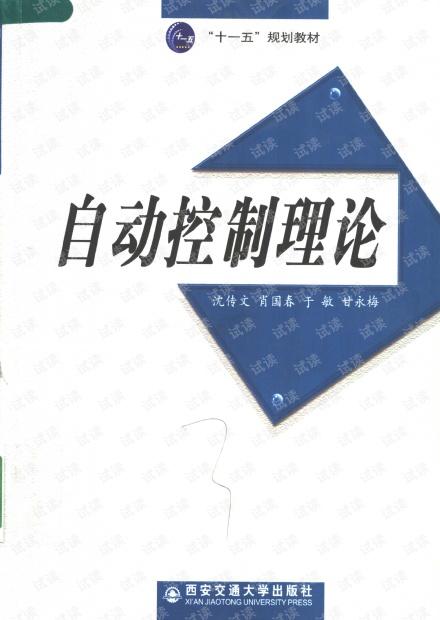 自动控制原理  沈传文  西安交通大学出版社