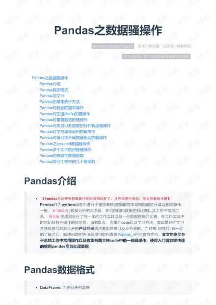 pandas数据骚操作总结