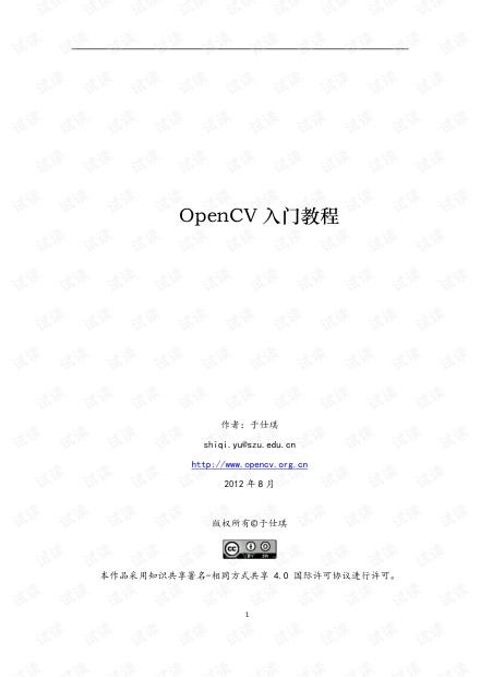 OpenCV入门教程(基础原理讲解C++版)
