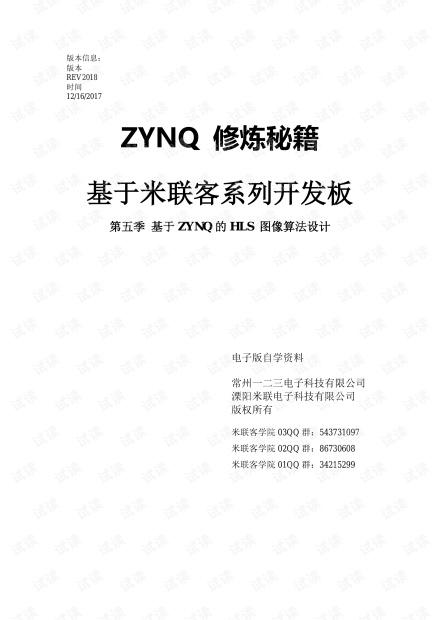 基于ZYNQ的HLS 图像算法设计