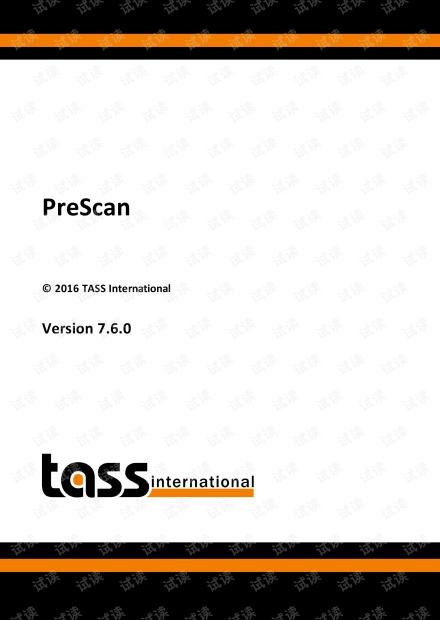 自动驾驶仿真软件PreScan的用户手册