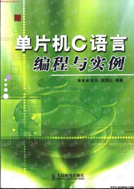 单片机C语言编程和实例