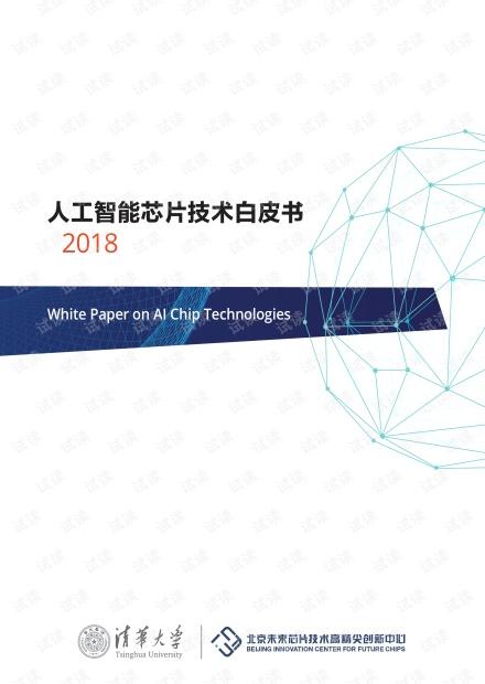 人工智能芯片技术白皮书2018(中文版).pdf