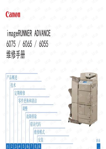 佳能iRA6075-6065-6055-6255-6265-6275+系列维修手册-中文版