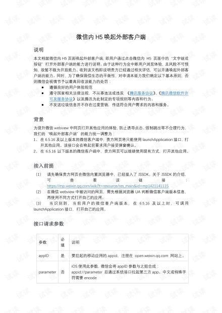 微信webview唤起外部客户端接入说明2018版