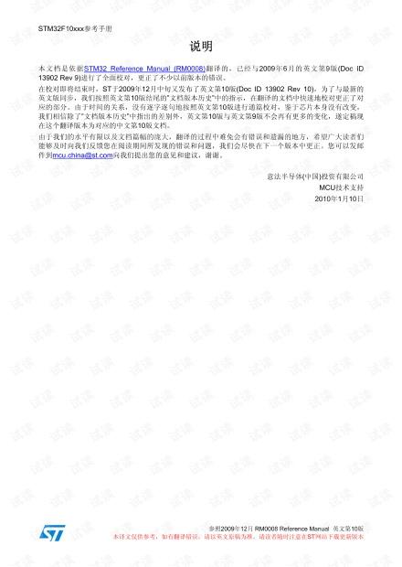 stm32参考手册中文版