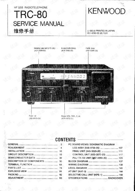 Kenwood TRC-80短波电台说明书
