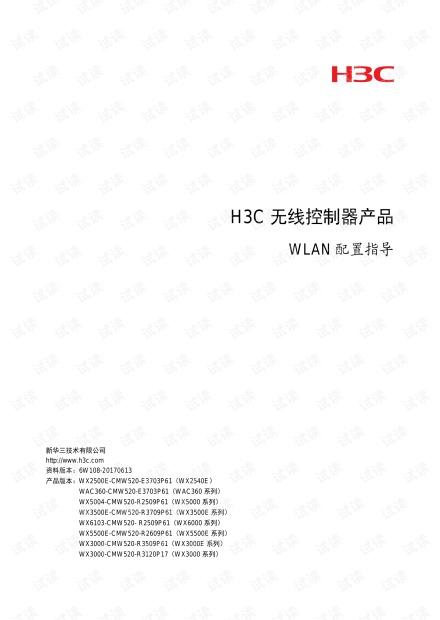 H3C wlan配置指导 V5
