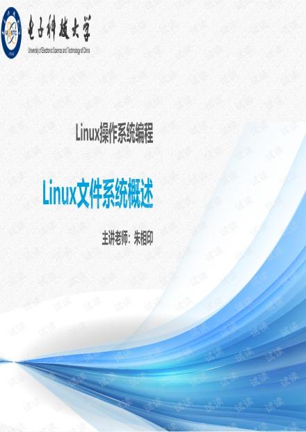 Linux文件的IO操作