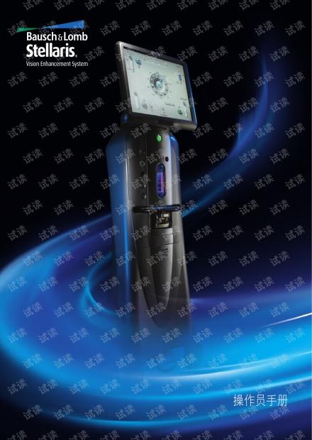Stellaris 超乳机中文用户手册