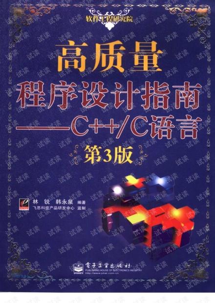 高质量程序设计指南——C++_C语言(第3版)