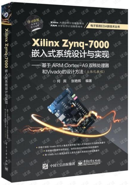 Xilinx Zynq-7000嵌入式系统设计与实现