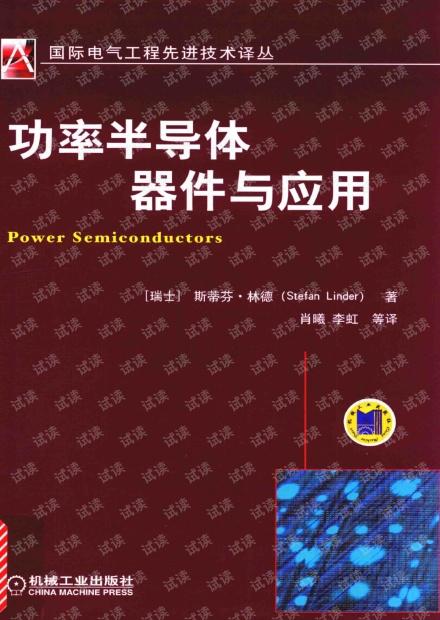 功率半导体器件与应用-斯蒂芬 林德(Stefan Linder)
