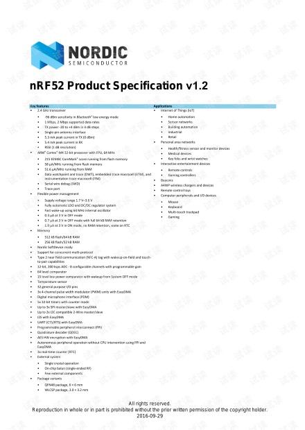 nRF52832数据手册