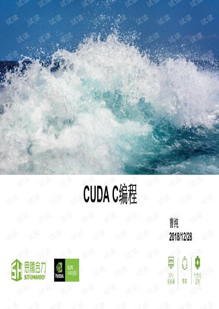 CUDA编程,指南pdf
