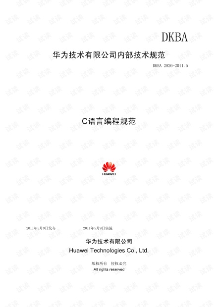 华为c语言编程规范