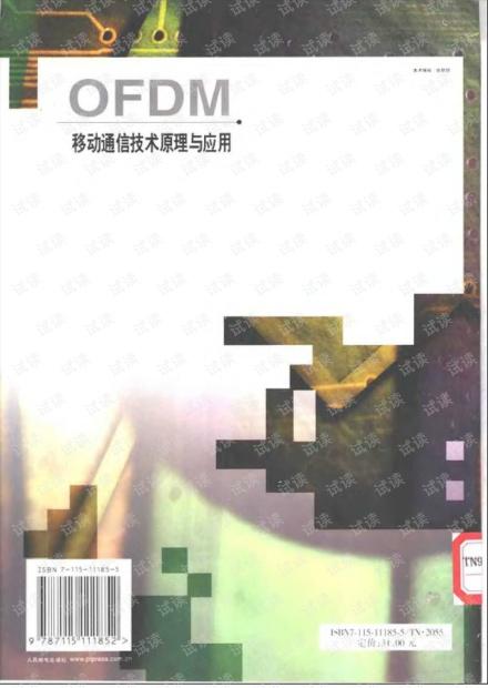 OFDM移动通信技术原理与应用 经典书籍