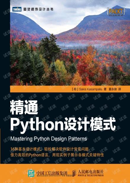 Python精通设计模式.pdf(高清版)