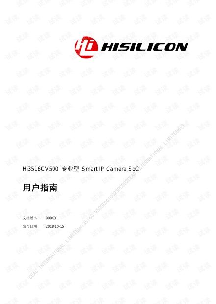 Hi3516CV500 专业型 Smart IP Camera SoC用户指南.pdf