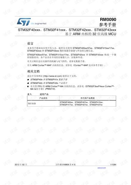 STM32F4  系列参考手册, 中文