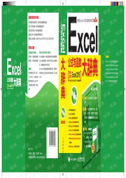 Excel公式与函数大辞典.宋翔(带书签高清文字版).pdf