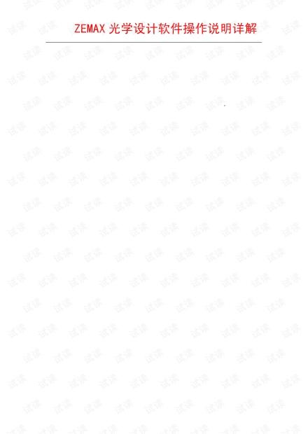ZEMAX操作数详解完全版