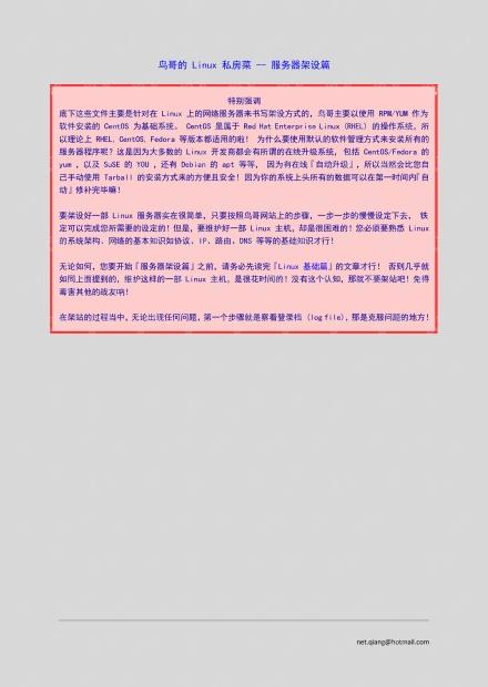 鸟哥的Linux私房菜(服务器架设篇)(第三版)(高清版).pdf