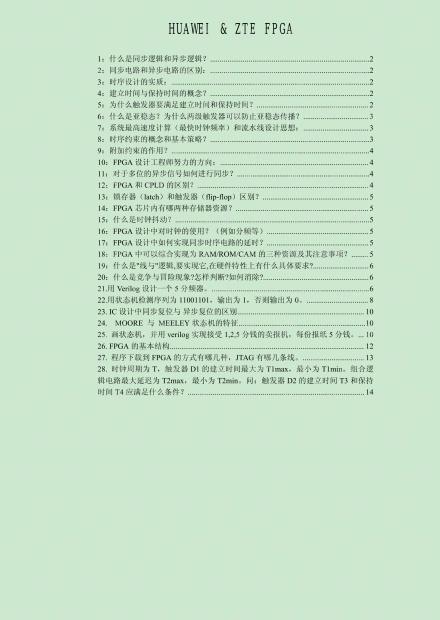 华为中兴FPGA面试题目