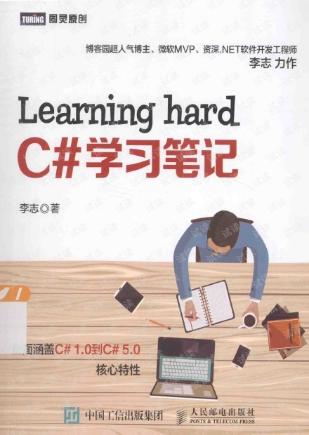 LearningHard C#学习笔记
