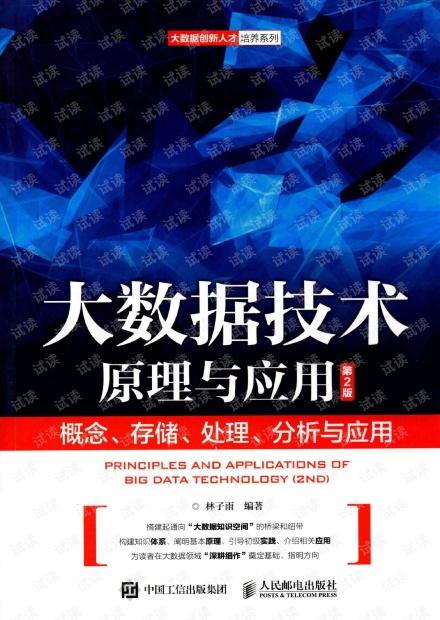 大数据技术原理林子雨老师-带目录
