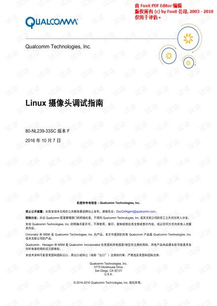 高通linux摄像头调试指南