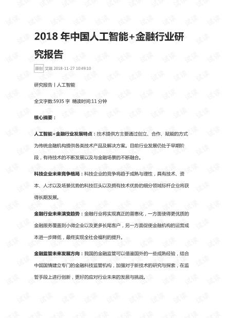 2018年中国人工智能+金融行业研究报告