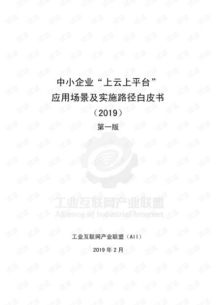 """中小企业""""上云上平台""""应用场景及实施路径白皮书(2019)"""