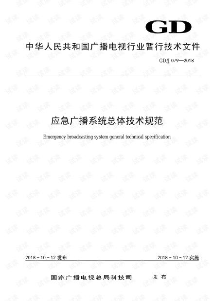 GDJ 079-2018应急广播系统总体技术规范