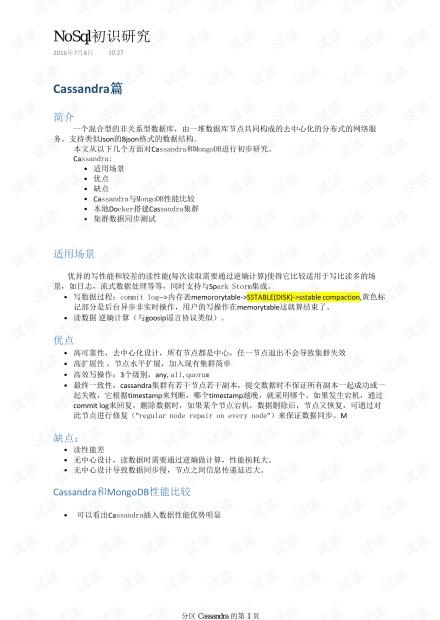 NoSql初识研究.pdf