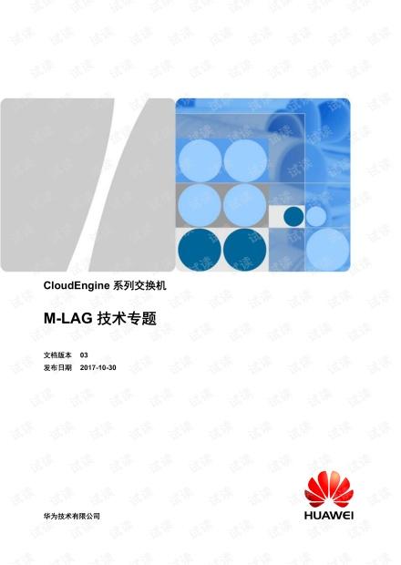 CloudEngine系列交换机 M-LAG技术专题