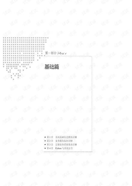 python运维实例.pdf