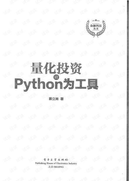 如何用python开发量化交易