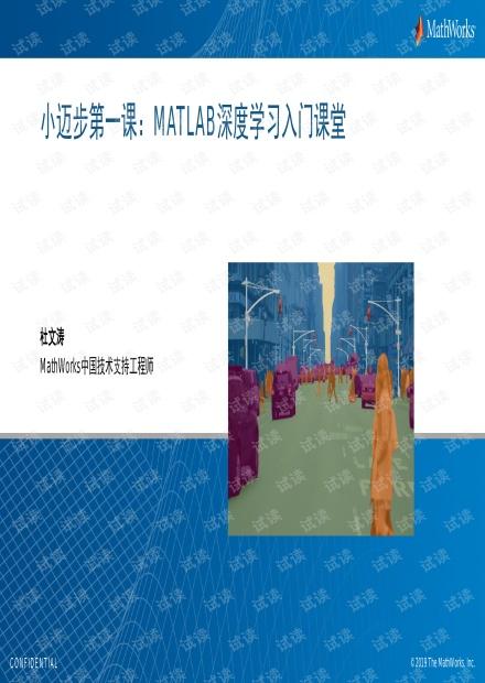 小迈步第一课: MATLAB深度学习入门课堂