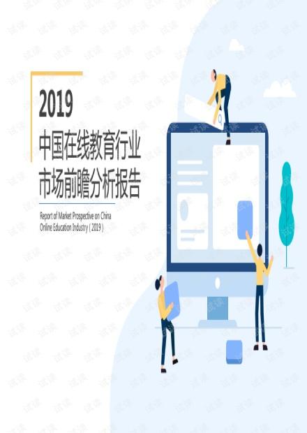 2019年中国在线教育行业市场前瞻分析报告